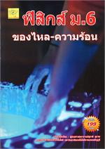 ฟิสิกส์ ม.6 ของไหล-ความร้อน