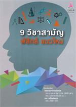 9 วิชาสามัญ ฟิสิกส์ แนวใหม่