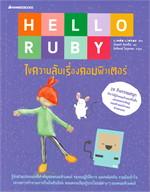 HELLO RUBY ไขความลับเรื่องคอมพิวเตอร์