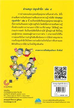 อ่านสนุกปลุกสำนึก หนังสือชุดความรู้เพื่อชุมชน เล่ม ๕