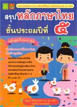 สรุปหลักภาษาไทยชั้นประถมปปีที่ ๕