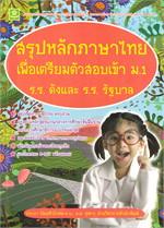 สรุปหลักภาษาไทยเพื่อเตรียมตัวสอบเข้า ม.1 ร.ร. ดังและ ร.ร. รัฐบาล