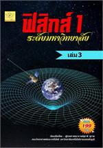 ฟิสิกส์ 1 มหาวิทยาลัย เล่ม 3 (ฟรี)