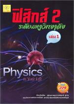 ฟิสิกส์ 2 ระดับมหาวิทยาลัย เล่ม 1