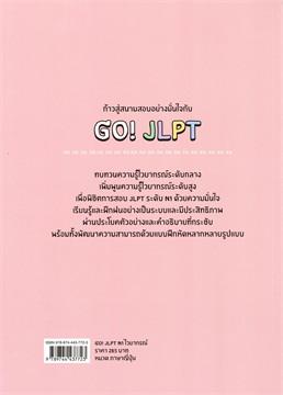 GO! JLPT N1 ไวยากรณ์