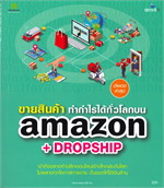 ขายสินค้า ทำกำไรได้ทั่วโลกบน amazon+DROPSHIP