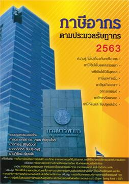 ภาษีอากรตามประมวลรัษฎากร 2563