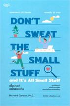 DON'T SWEAT THE SMALL STUFF เชื่อเถอะ! อย่าเยอะเกิน