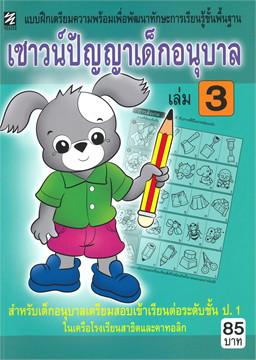 แบบฝึกเตรียมความพร้อมเพื่อพัฒนาทักษะการเรียนรู้ขั้นพื้นฐานเชาว์ปัญญาเด็กอนุบาล เล่ม 3
