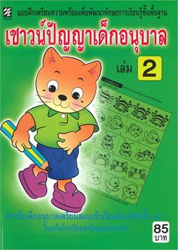 แบบฝึกเตรียมความพร้อมเพื่อพัฒนาทักษะการเรียนรู้ขั้นพื้นฐานเชาว์ปัญญาเด็กอนุบาล เล่ม 2
