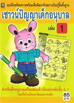 แบบฝึกเตรียมความพร้อมเพื่อพัฒนาทักษะการเรียนรู้ขั้นพื้นฐานเชาว์ปัญญาเด็กอนุบาล เล่ม 1