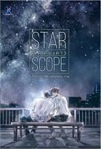 Star Scope เขตเคียงดาว