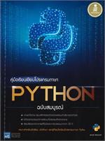 คู่มือเรียนเขียนโปรแกรมภาษา PYTHON ฉบับสมบูรณ์