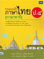 รวมแบบฝึกภาษาไทย ป.๕ (ภาษาพาที)