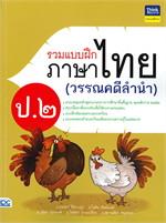 รวมแบบฝึกภาษาไทย ป.๒  (วรรณคดีลำนำ)