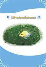100 เทคนิคการเลี้ยงปลาสวยงาม