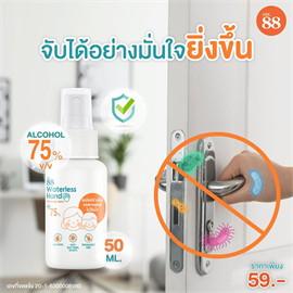 สเปรย์แอลกอฮอล์ VER.88 WATERLESS HAND CLEANSING SPRAY  50ML