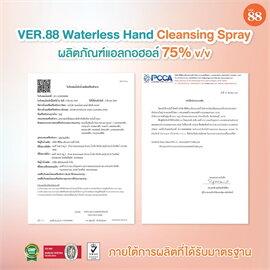 สเปรย์แอลกอฮอล์ VER.88 WATERLESS HAND CLEANSING SPRAY 150ML (Free Refill 150ML)