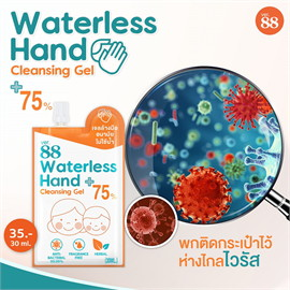 เจลล้างมืออนามัย VER.88 WATERLESS HAND CLEANSING GEL 30ML