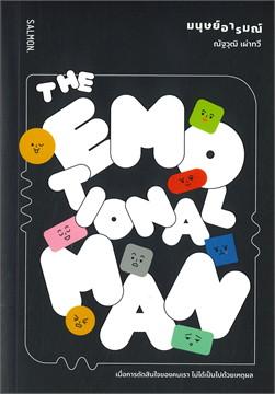 THE EMOTIONAL MAN มนุษย์อารมณ์