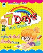 7 Days in a Week มาเรียนคำศัพท์เรื่องวันกันเถอะ (เหมาะสำหรับเด็กอายุ 3 ปีขึ้นไป)