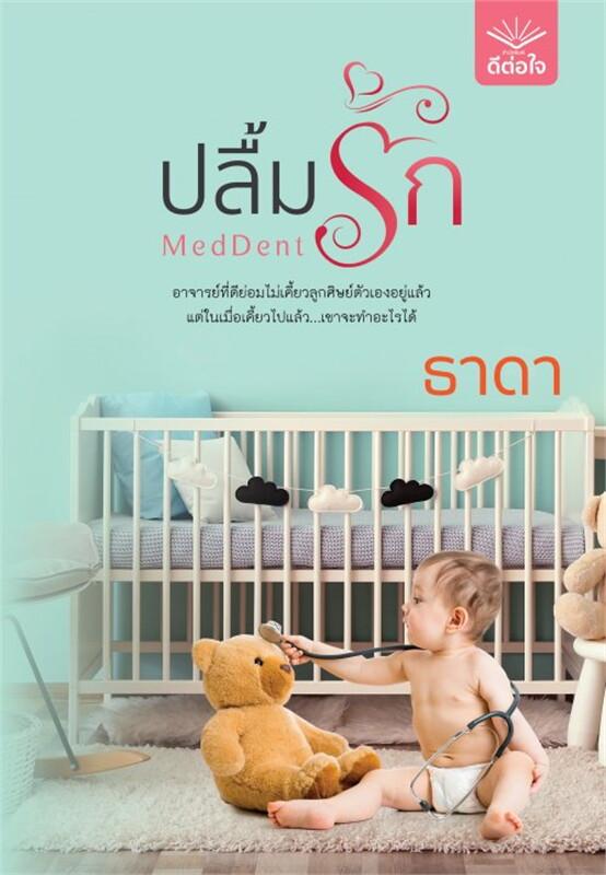ปลื้มรัก MedDent