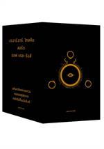 ลอร์ด ออฟ เดอะ ริงส์ ตอน มหันตภัยแห่งแหวน,หอคอยคู่พิฆาต,กษัตริย์คืนบัลลังก์ BOX SET ( 3 เล่ม)