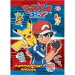 Pokemon ตะลุยแดนมหัศจรรย์กับโปเกมอน+สติ๊