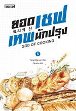 ยอดเชฟเทพนักปรุง GOD OF COOKING เล่ม 6