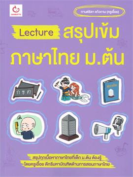 Lecture สรุปเข้มภาษาไทย ม.ต้น