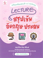 Lecture สรุปเข้มอังกฤษ ประถม