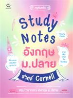 Study Notes อังกฤษ ม.ปลาย สไตล์ Cornell