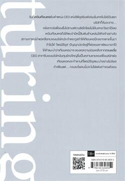Turing Code โปรแกรมลับ รีเทิร์นรัก เล่ม 1