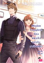 Mission Complete ซ้อนแผนลับแล้วจับมาเป็นแฟน