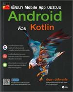 พัฒนา Mobile App บนระบบ Android ด้วย Kotlin