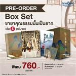 ชุด Box Set ชายาคุณธรรม ล.5+เล่มพิเศษ