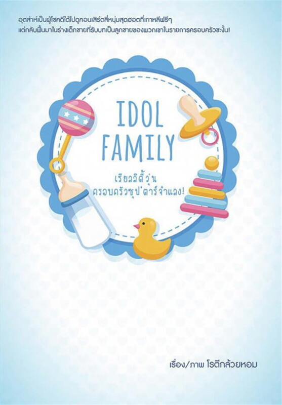 Idol Family เรียลลิตี้วุ่น ครอบครัวซุป'ตาร์จำแลง!
