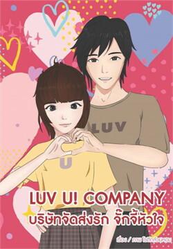 Luv U! Company บริษัทจัดส่งรัก จั๊กจี้หัวใจ