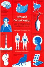 เพื่อนเก่าที่หายสาบสูญ : สุขภาพดีด้วยการดูแลระบบนิเวศในร่างกาย
