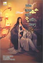 ยอดหมอหญิงพลิกชะตา เล่ม 2 (6 เล่มจบ)