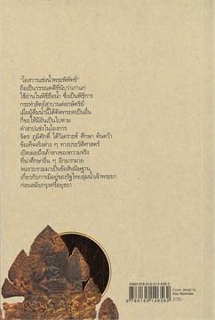 โองการแช่งน้ำ และ ข้อคิดใหม่ในประวัติศาสตร์ไทยลุ่มน้ำเจ้าพระยา (จิตร ภูมิศักดิ์)