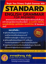 STANDARD ENGLISH GRAMMAR FOR BEGINERS