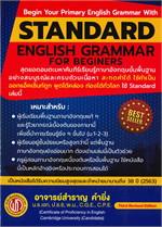 STANDARD ENGLISH GRAMMAR FOR BEGINERS
