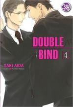 DOUBLE BIND เล่ม 4