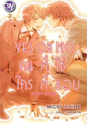 YES OR NO คนที่ใช่ ใครที่ชอบ