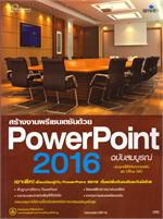 สร้างงานพรีเซนเตชันด้วย PowerPoint 2016 ฉบับสมบูรณ์
