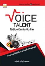 Voice Talent ใช้เสียงเป็นเห็นเงินล้าน