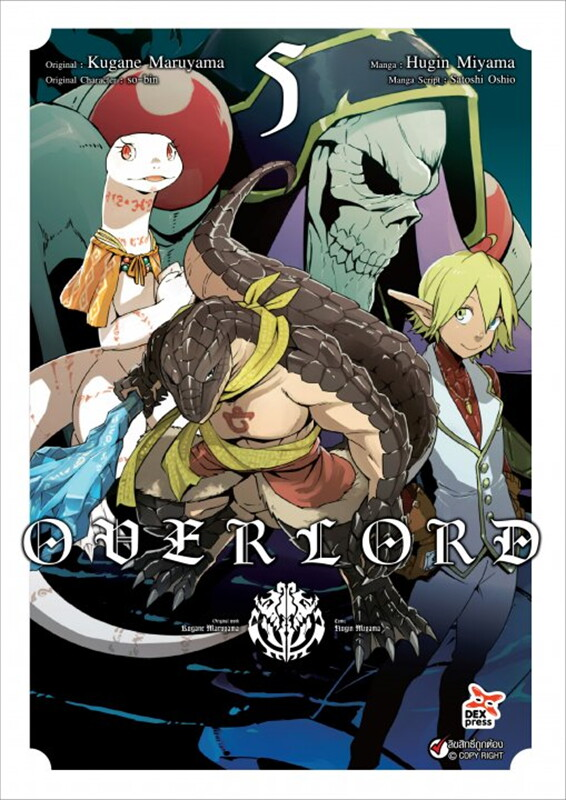 OVER LORD เล่ม 5 ฉบับการ์ตูน