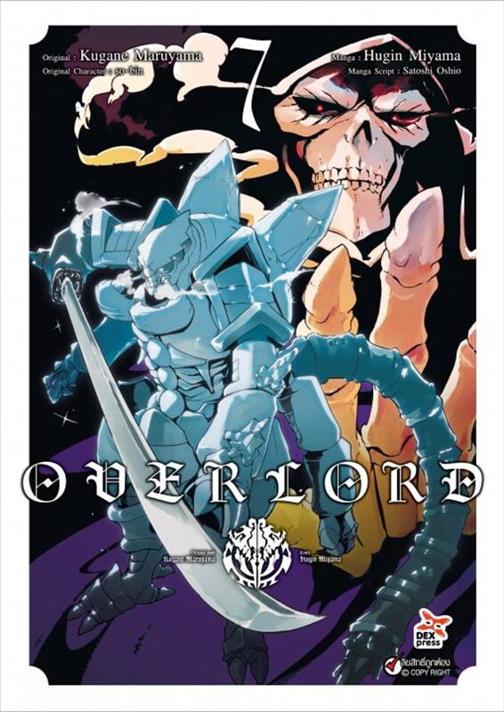 OVER LORD เล่ม 7 ฉบับการ์ตูน