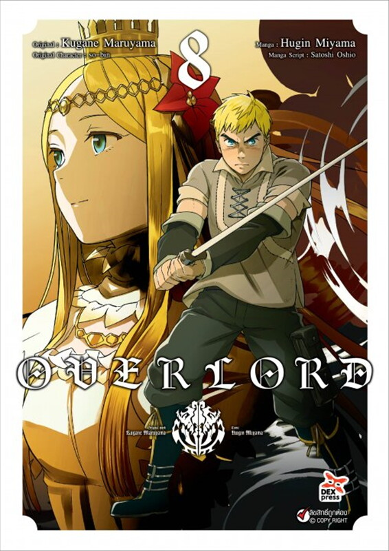 OVER LORD เล่ม 8 ฉบับการ์ตูน